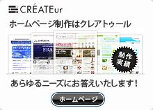 ホームページ制作のクレアトゥール