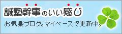 誠塾のブログ、「幹事タカヤマのいい感じ」