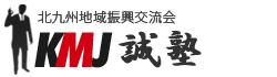 北九州地域振興交流会誠塾